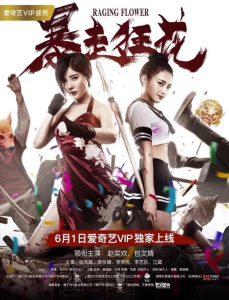 ดูหนังจีน Raging Flower (2018) ดอกไม้ที่บ้าคลั่ง HD เต็มเรื่อง
