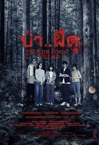 ดูหนังสยองขวัญ Suicide Forest Village (2021) ป่าผีดุ