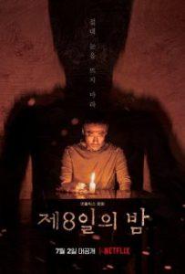 ดูหนังสยองขวัญ The 8th Night (2021) คืนที่ 8