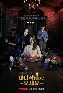 ดูซีรี่ย์เกาหลี The Witch's Diner (2021) ซับไทย