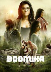 ดูหนังอินเดีย Boomika (2021)