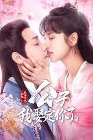 ดูซีรี่ย์จีน Honey, Don't Run Away 2 (2021) คุณชายฟ้าประทาน 2 ซับไทย