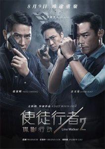 ดูหนังจีน Line Walker 2: Invisible Spy (2019) ล่าจารชน 2 สายลับล่องหน
