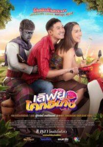 ดูหนังใหม่ เลิฟยูโคกอีเกิ้ง (2020) Love U Kohk-E-Kueng