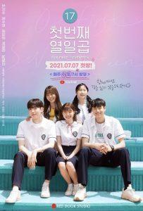 ดูซีรี่ย์เกาหลี Our First: Seventeen (2021) HD ซับไทย