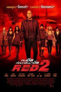 ดูหนังแอคชั่น Red 2 (2013) คนอึดต้องกลับมาอึด ภาค 2