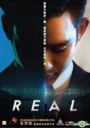 ดูหนังเกาหลี Real (2017)