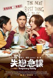 ดูหนังจีน Temporary Family (2014)