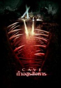 ดูหนัง The Cave (2005) ถ้ำอสูรสังหาร HD