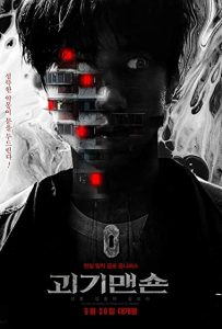 ดูหนังเกาหลี The Grotesque Mansion (2021)