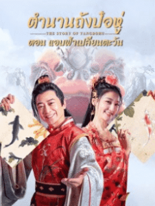 The Story Of Tangbohu (2021) ตำนานถังป๋อหู่ ตอน แอบฟ้าเปลี่ยนตะวัน