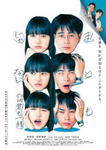 ดูหนังญี่ปุ่น You're not normal, either! (2021)