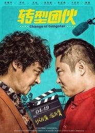 ดูหนังจีน Change of Gangster (2019)