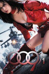 ดูหนัง 009-1: The End of the Beginning (2013) สายลับสาวรหัสพิฆาต เต็มเรื่อง