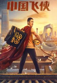 ดูหนังจีน Chinese Fighting Man (2020) หนุ่มจีนนักสู้ HD ซับไทยเต็มเรื่อง
