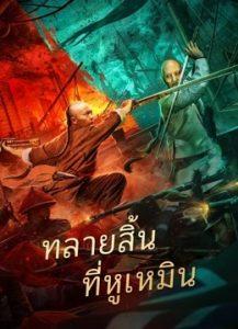 ดูหนัง Destruction of Opium at Humen (2021) ทลายสิ้นที่หูเหมิน เต็มเรื่อง
