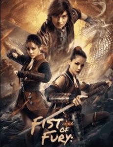 Fist of Fury: Soul (2021) ไอ้หนุ่มซินตึ๊งล้างแค้น: จิตวิญญาณดวงใหม่