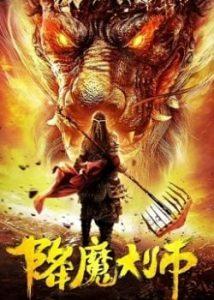 ดูหนังจีน The Conqueror (2020) ปรมาจารย์จอมเวทย์