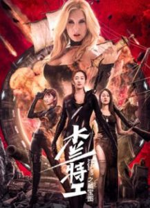 ดูหนังแอคชั่น Mulan Angles (2020) นางฟ้ามู่หลาน HD ซับไทยเต็มเรื่อง