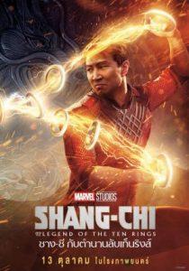 ดูหนังออนไลน์ Shang-Chi And The Legend Of The Ten Rings (2021) ชาง-ชี่ กับตำนานลับเท็นริงส์ เต็มเรื่อง