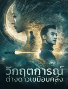 ดูหนังจีน Invisible Alien (2021) วิกฤตการณ์ต่างดาวเขมือบคลั่ง ซับไทย เต็มเรื่อง