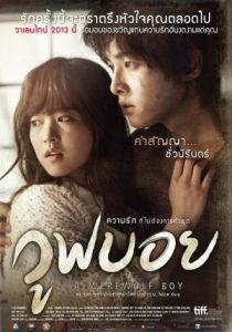 ดูหนังเกาหลี A werewolf boy (2012) วูฟบอย HD ดูฟรีเต็มเรื่อง