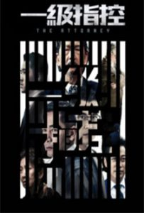 ดูหนังจีน The Attorney (2021) HD ซับไทยเต็มเรื่อง ดูฟรีไม่มีโฆณาคั่น