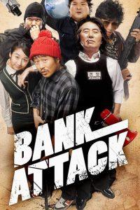 ดูหนังเกาหลี Bank Attack (2007) HD ซับไทย ดูฟรีเต็มเรื่องไม่มีโฆณาคั่น