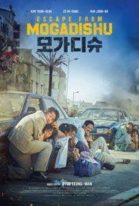 ดูหนังเกาหลี Escape from Mogadishu (2021) ซับไทยเต็มเรื่อง ดูฟรีไม่มีโฆณาคั่น