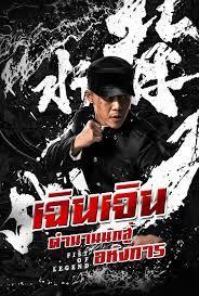 Fist of Legend (2019) เฉินเจิน นักสู้ผู้พิชิต ดูหนังจีนบู๊แอคชั่นมันๆ เต็มเรื่อง