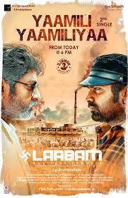 ดูหนังอินเดีย LAABAM (2021) เลือด เหงือ และกำไร ซับไทยเต็มเรื่อง ดูฟรี