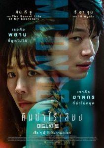 ดูหนังเกาหลี Midnight (2021) คืนฆ่าไร้เสียง HD พากย์ไทย เต็มเรื่อง