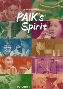 ดูซีรี่ย์เกาหลี Paik's Spirit (2021) กินดื่มกับแบคจงวอน | Netflix ซับไทย