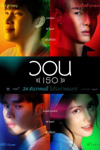 วอน (เธอ) (2020) Please (Her) HD เต็มเรื่อง ดูหนังไทยใหม่ๆฟรี ไม่มีโฆณาคั่น