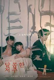 Sweet Curse (2021) ดูหนังเกาหลี 18+ ซับไทยเต็มเรื่อง ดูฟรีไม่มีโฆณาคั่น