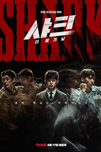 ดูหนังเกาหลี Shark: The Beginning (2021) HD ซับไทยเต็มเรื่อง ดูฟรีออนไลน์