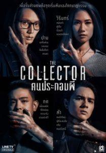 ดูซีรี่ย์ไทย The Collector (2018) คนประกอบผี | Netflix ep1-6(จบเรื่อง)