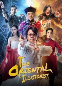 ดูหนังจีน The Oriental Illusionist (2021) ศึกปรมาจารย์แห่งเวทย์ ซับไทย
